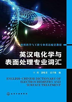 英汉电化学与表面处理专业词汇.pdf