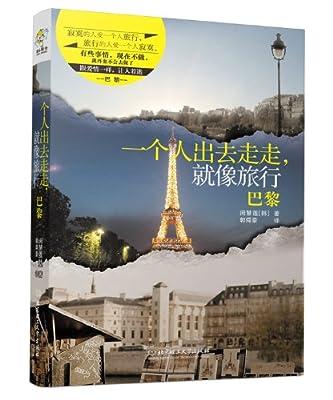 一个人出去走走,就像旅行:巴黎.pdf