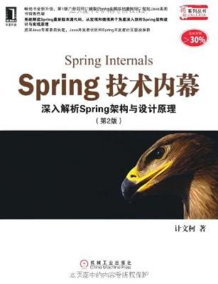 Spring技术内幕:深入解析Spring架构与设计原理.pdf