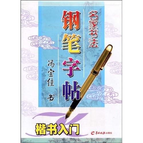 名家书法钢笔字帖 楷书入门 平装 图片 高清图片