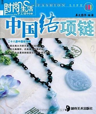 时尚生活手工坊丛书1:中国结项链.pdf