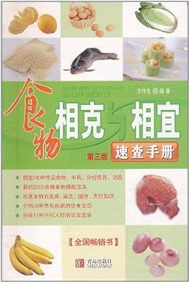 食物相克与相宜速查手册.pdf