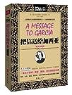 MBook随身读:把信送给加西亚.pdf