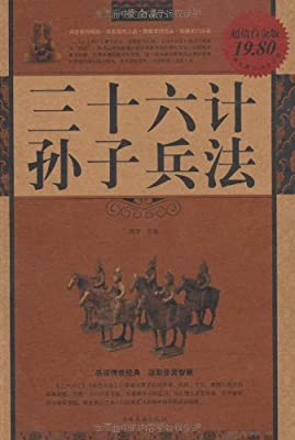 三十六计孙子兵法最全集.pdf