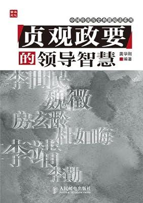 《贞观政要》的领导智慧.pdf