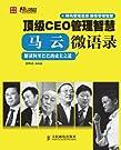 顶级CEO管理智慧:马云微语录.pdf