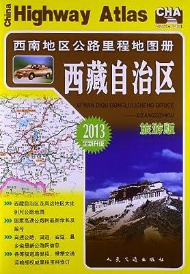 西南地区公路里程地图册:西藏自治区.pdf