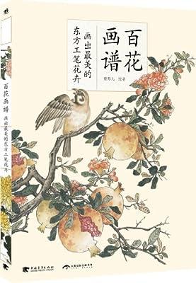 百花画谱:画出最美的东方工笔花卉.pdf