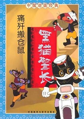 中国动画经典:黑猫警长之痛歼搬仓鼠.pdf