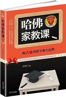 哈佛家教课.pdf