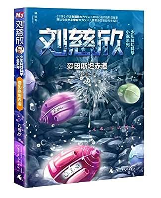 刘慈欣少年科幻科学小说系列:爱因斯坦赤道.pdf