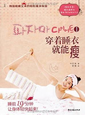 韩国超模艾米的轻松瘦身秘笈:穿着睡衣就能瘦1.pdf