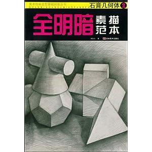 石膏几何图形素描,素描静几何,几何石膏素描图片,几何石膏体素描