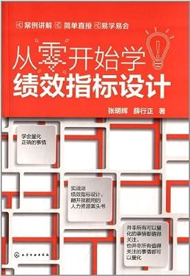 从零开始学绩效指标设计.pdf