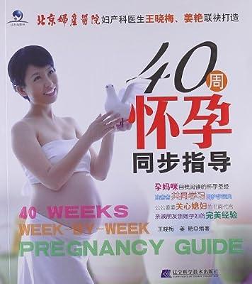 40周怀孕同步指导.pdf