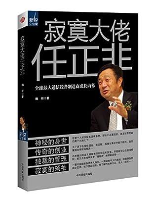 寂寞大佬任正非.pdf