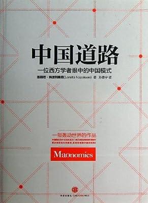中国道路:一位西方学者眼中的中国模式.pdf