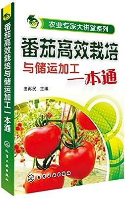 番茄高效栽培与储运加工一本通.pdf