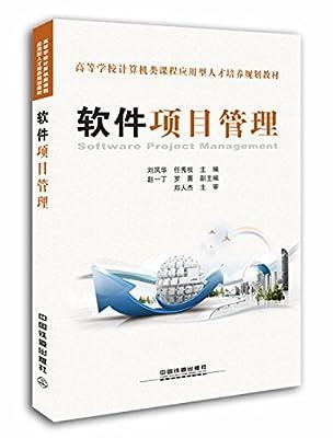 软件项目管理.pdf