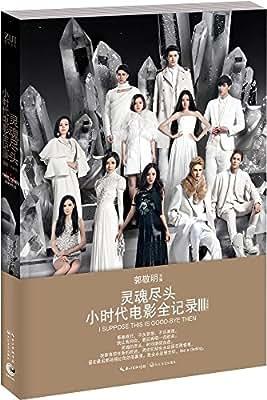 小时代电影全记录3:灵魂尽头.pdf