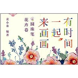 画:圆珠笔花卉卷》