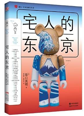 宅人的东京:日本狩猎指南.pdf