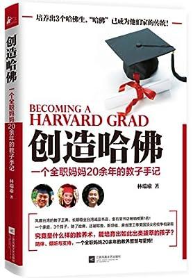 创造哈佛:一个全职妈妈20余年的教子手记.pdf