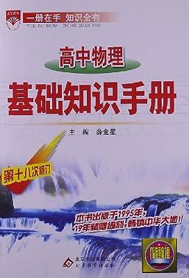 2013•金星教育•基础知识手册:高中物理.pdf