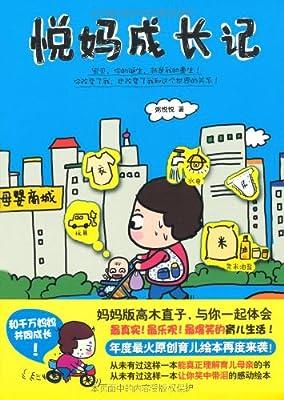 悦妈成长记.pdf
