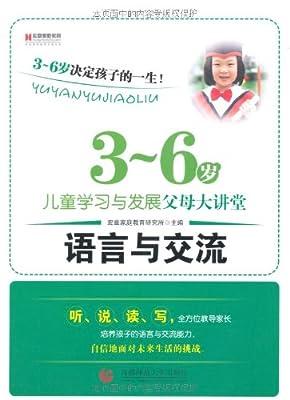3-6岁儿童学习与发展父母大讲堂:语言与交流.pdf