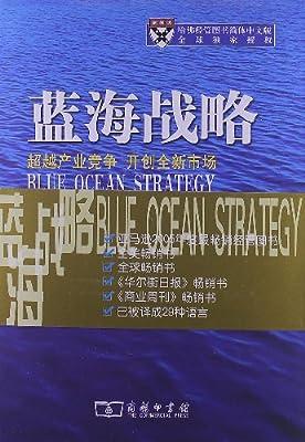 蓝海战略:超越产业竞争开创全新市场.pdf