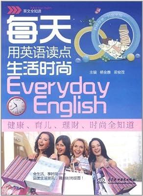 每天用英语读点生活时尚.pdf