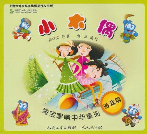 海宝唱响中华童谣:小木偶(游戏篇)报价/幼儿认知启蒙