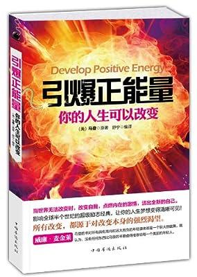 引爆正能量:你的人生可以改变.pdf