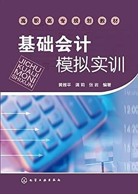 基础会计模拟实训.pdf