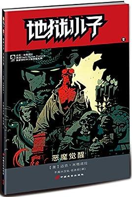 地狱小子2:恶魔觉醒.pdf