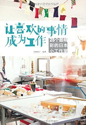 让喜欢的事情成为工作:25个最精彩的日本小工作室.pdf