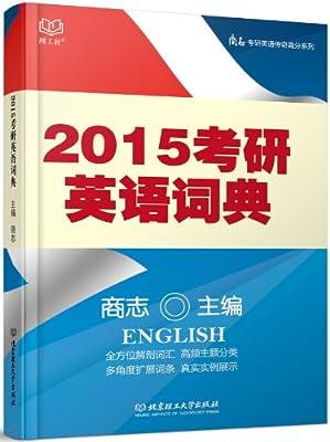 商志考研英语传奇高分系列:考研英语词典.pdf