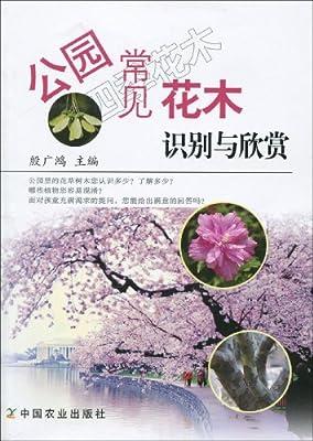 公园常见花木识别与欣赏.pdf