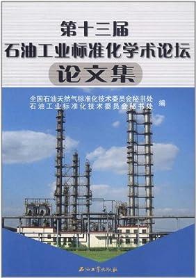 第十三届石油工业标准化学术论坛论文集.pdf