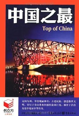 中国之最.pdf