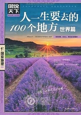 人一生要去的100个地方•世界篇.pdf