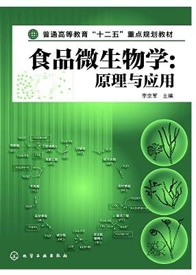 食品微生物学:原理与应用.pdf