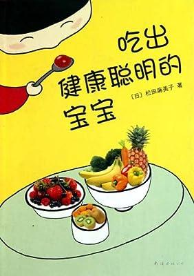 吃出健康聪明的宝宝.pdf