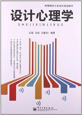 高等院校工业设计规划教材:设计心理学.pdf
