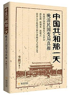 中国共和那一天.pdf