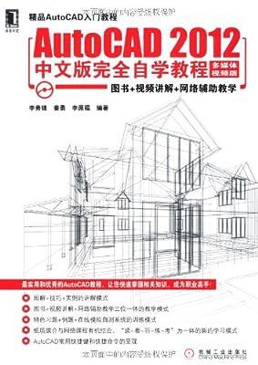 AutoCAD2012中文版完全自学教程:图书+视频讲解+网络辅助教学.pdf