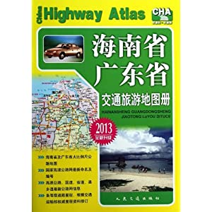 海南省广东省交通旅游地图册(2013全新升级)/人民