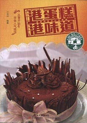 港蛋糕 港味道.pdf