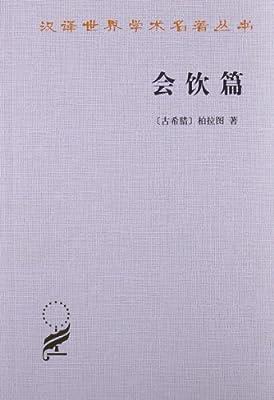 汉译世界学术名著丛书:会饮篇.pdf